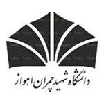 دانشگاه-شهید-چمران-اهواز
